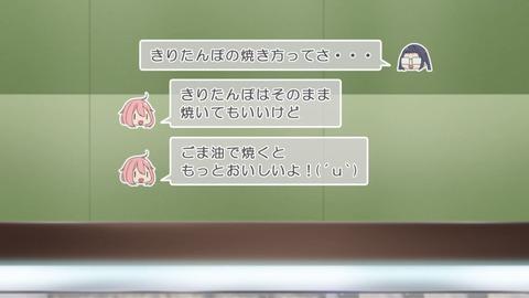 ゆるキャン 2期 第5話 感想 0948