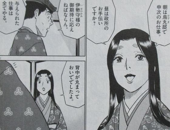 新九郎、奔る! 3巻 感想 00033