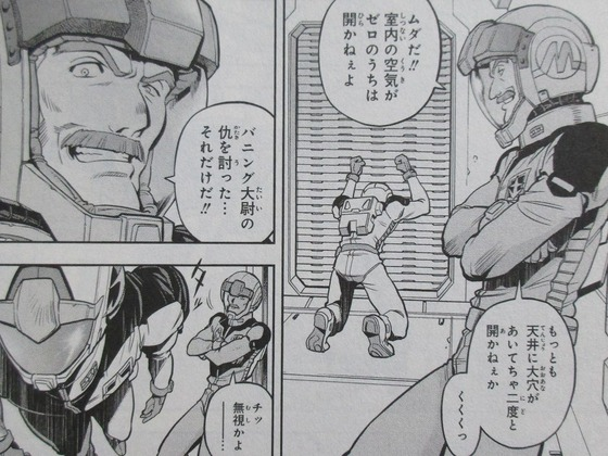 ガンダム0083 REBELLION 14巻 感想 00092