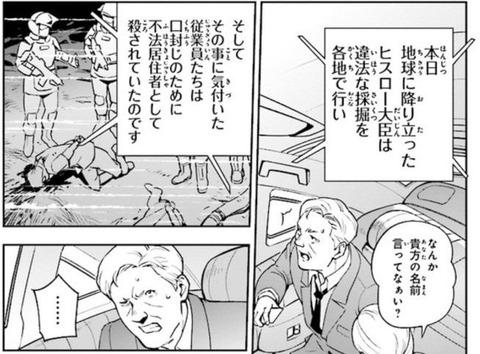 機動戦士ガンダム 閃光のハサウェイ 1巻 感想 ネタバレ 21