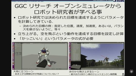 GUNDAM FACTORY YOKOHAMA 記者発表会 00036