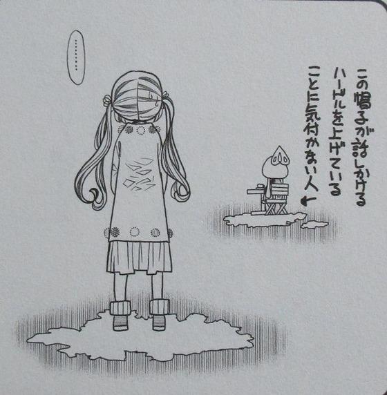 あまんちゅ 15巻 感想 00058