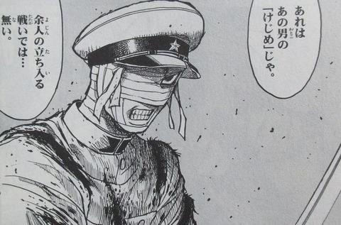 双亡亭壊すべし 18巻 感想 00052