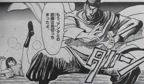 双亡亭壊すべし 20巻 感想 41
