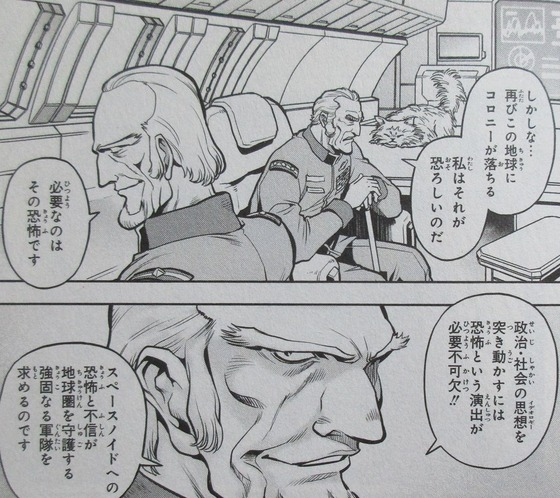 ガンダム0083 REBELLION 14巻 感想 00041