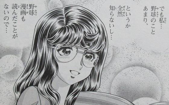 アオイホノオ 22巻 感想 00019