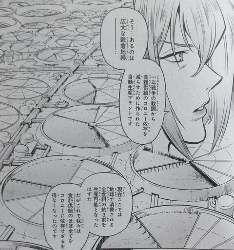 ガンダム0083 REBELLION 15巻 感想 68