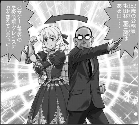 悪役令嬢転生おじさん 2巻 感想 01