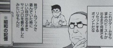 悪役令嬢転生おじさん 2巻 感想 05