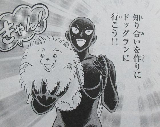 犯人の犯沢さん 5巻 感想 00050