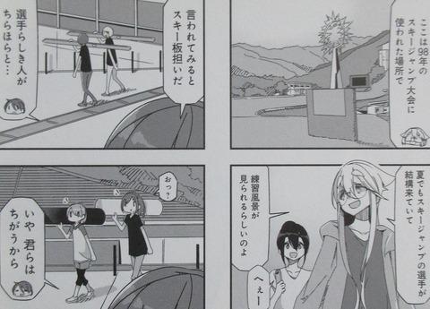 mono 2巻 感想 ネタバレ 48