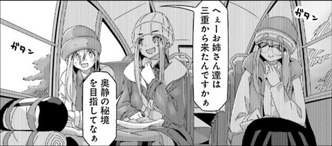 ゆるキャン 11巻 感想 11