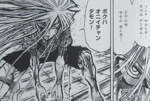 双亡亭壊すべし 23巻 感想 ネタバレ 38