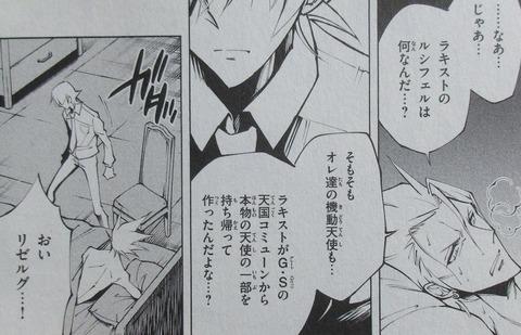 シャーマンキング マルコス 2巻 感想 ネタバレ 42