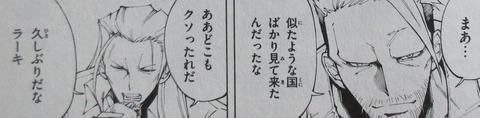 シャーマンキング マルコス 1巻 感想 00041