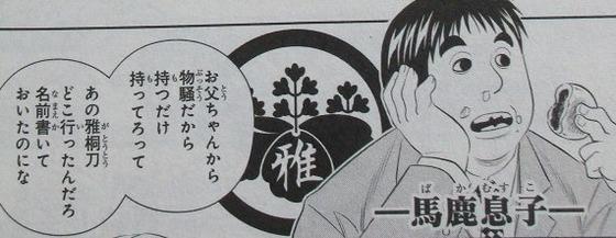 るろうに剣心 北海道編 4巻 感想 00061
