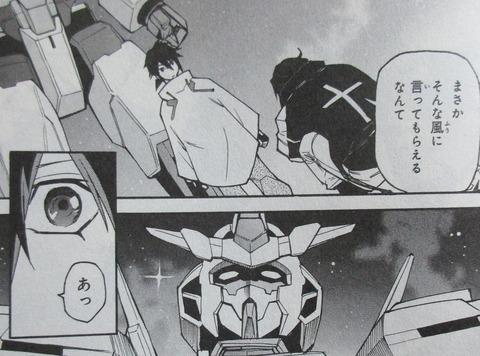 ガンダムビルドダイバーリゼ 3巻 最終回 感想 091