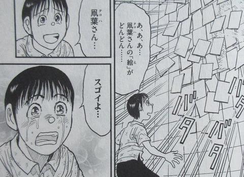 双亡亭壊すべし 25巻 最終回 感想 081