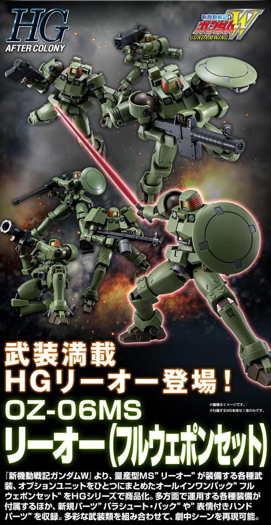20191011_hg_leo_fullweaponset_02