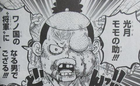 ONE PIECE 98巻 感想 14