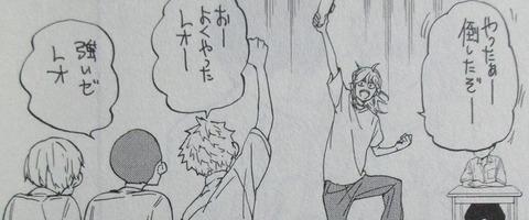 18 エイティーン 1巻 感想 51