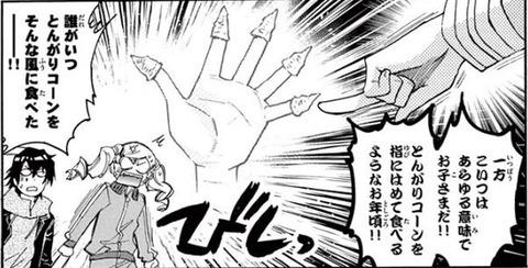 絶対可憐チルドレン 59巻 感想 03
