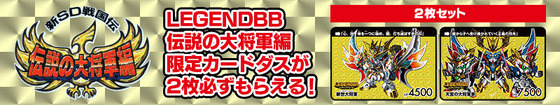 20190717_LGBB_shinseiDaishogun_06