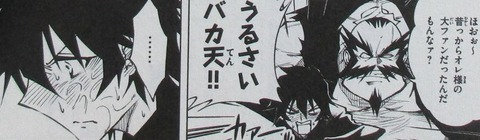 SHAMAN KING レッドクリムゾン 2巻 感想 00081