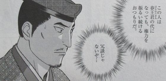 新九郎、奔る! 4巻 感想 00084