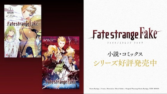 Fate Project 大晦日TVスペシャル2019 感想 01710