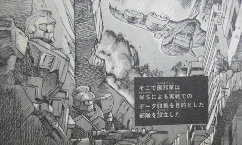 機動戦士ガンダム戦記 Lost War Chronicles 1巻 感想 07
