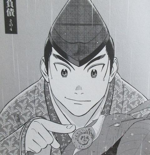 新九郎、奔る! 5巻 感想 58