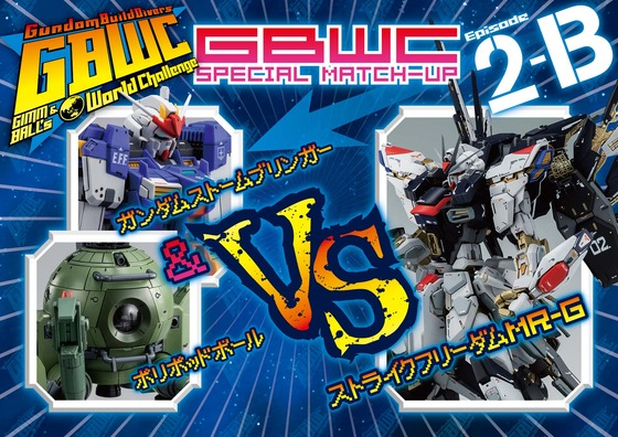 GBWC2-B (1)