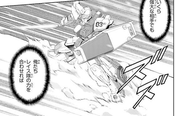 ザ・ブルー・ディスティニー 8巻 感想 00009