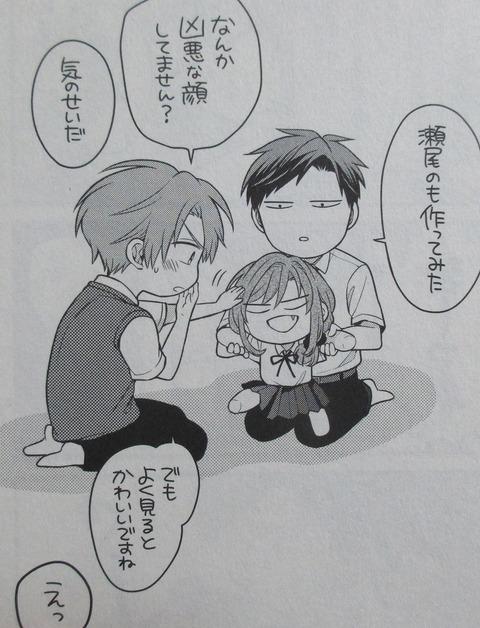 月刊少女野崎くん 12巻 感想 00083