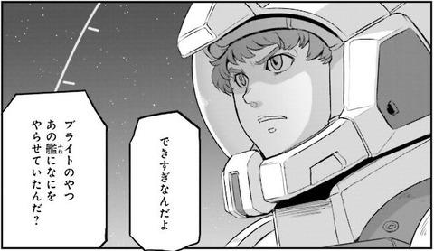 機動戦士ムーンガンダム 6巻 感想 03