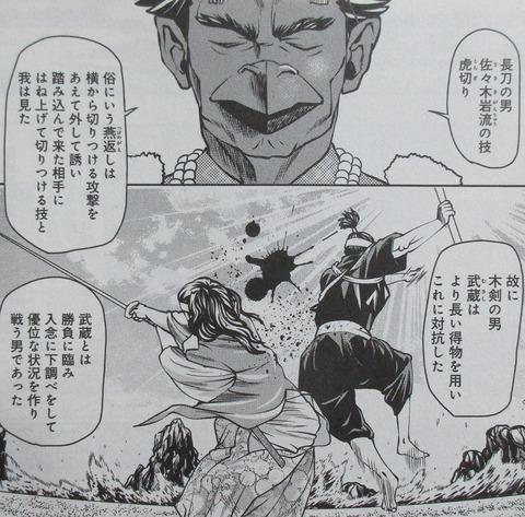 妖怪の飼育員さん 8巻 感想 00066