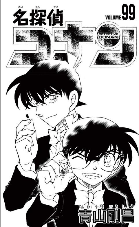 名探偵コナン 99巻 感想 ネタバレ 00