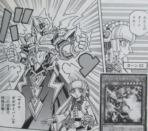 遊戯王OCGストラクチャーズ 2巻 感想 084