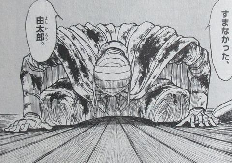 双亡亭壊すべし 23巻 感想 ネタバレ 43