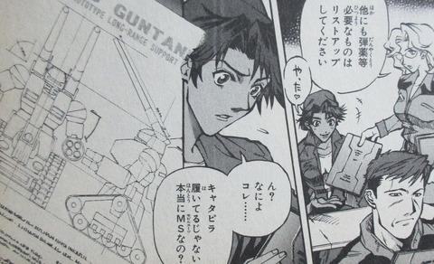 機動戦士ガンダム戦記 Lost War Chronicles 1巻 感想 11