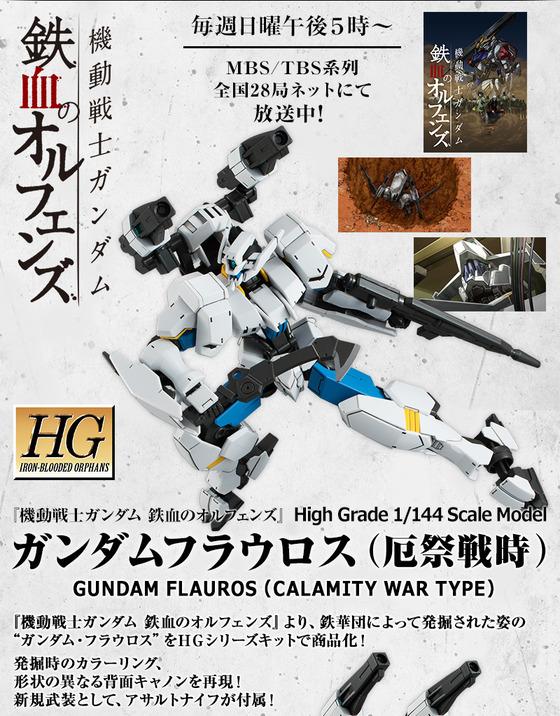20170210_hg-gundam-flauros_02