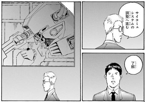 ガンダム 新ジオンの再興 レムナント・ワン 1巻 感想 11