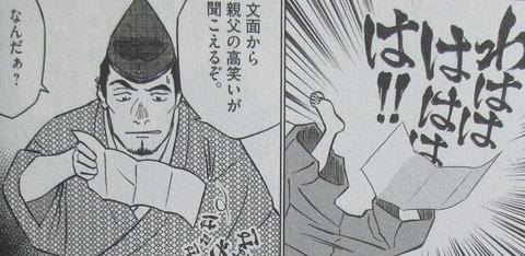 新九郎、奔る! 5巻 感想 43