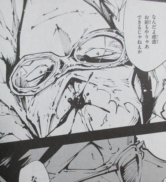 シャーマンキング ザ・スーパースター 4巻 感想 00063