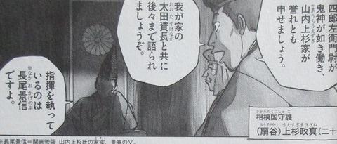 新九郎、奔る! 6巻 感想 20