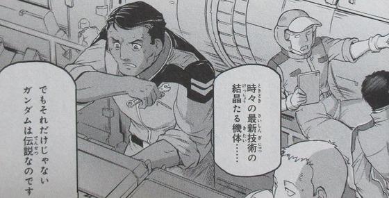 機動戦士ムーンガンダム 5巻 感想 00030