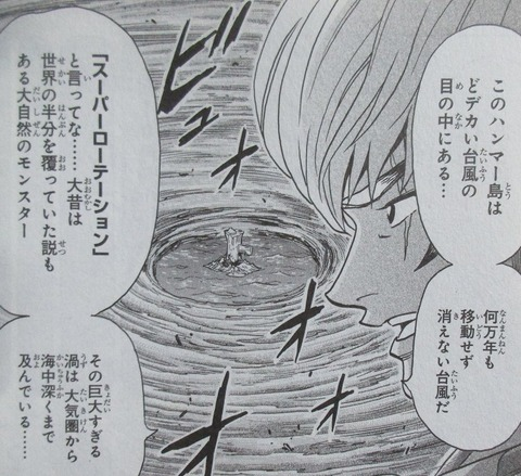 BUILD KING 1巻 感想 ネタバレ 17