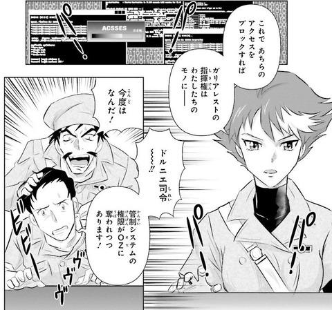 G-UNIT オペレーション・ガリアレスト 2巻 感想 00025