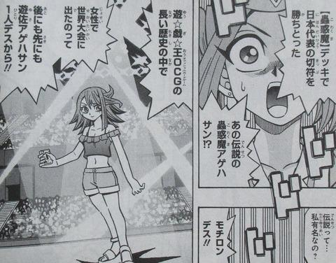 遊戯王OCGストラクチャーズ 2巻 感想 047